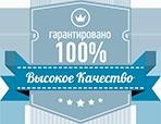 100% качество продукции
